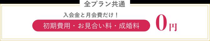 全プラン共通:初期費用・お見合い料・成婚料 0円