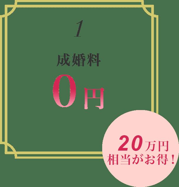 1.成婚料0円 20万円相当がお得