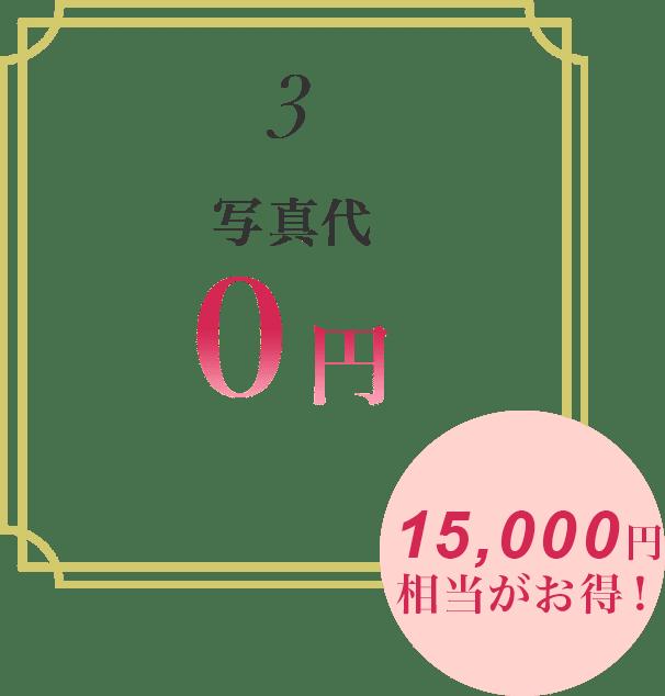 3.写真代0円 15,000円相当がお得
